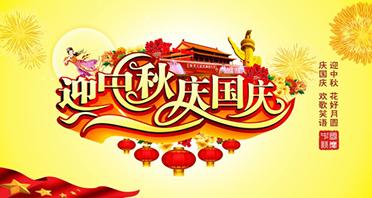 奔达康电缆祝大家国庆中秋双节快乐!