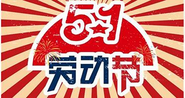 奔达康电缆祝全国同胞节日快乐!