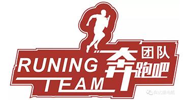 奔跑吧,团队!