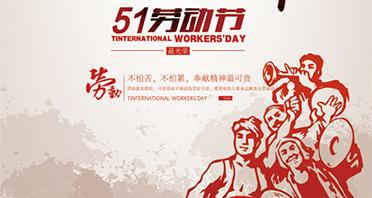 奔达康电缆恭祝大家劳动节快乐!