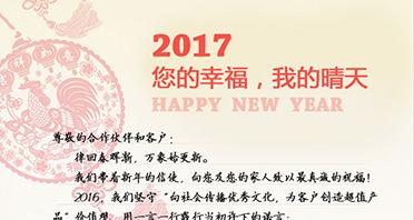 奔达康电缆祝大家新年快乐,新年新气象!