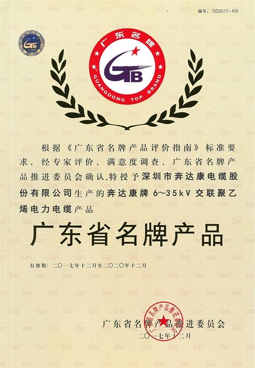广东省名 牌产品