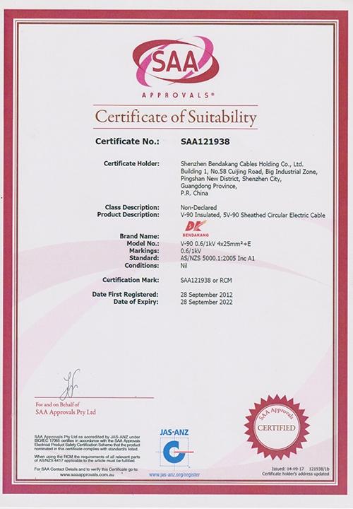 SAA 认证证书