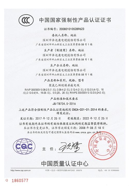 CCC 认证证书