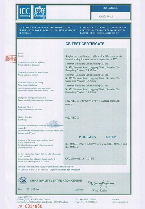 CB 认证证书