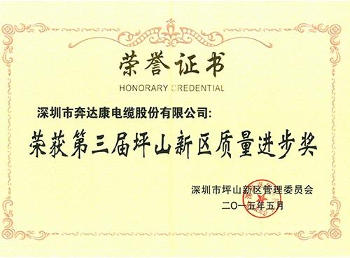 """第三届坪山新区质量奖""""进步奖"""""""