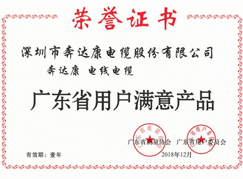 广东省用户满意产品证书
