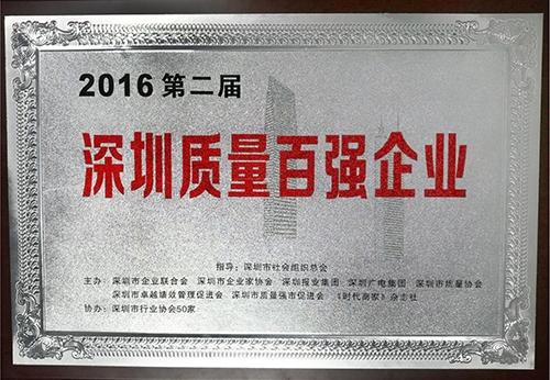 深圳质量百强企业