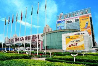 深圳市康佳电子