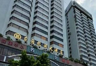 广州丝绸大厦