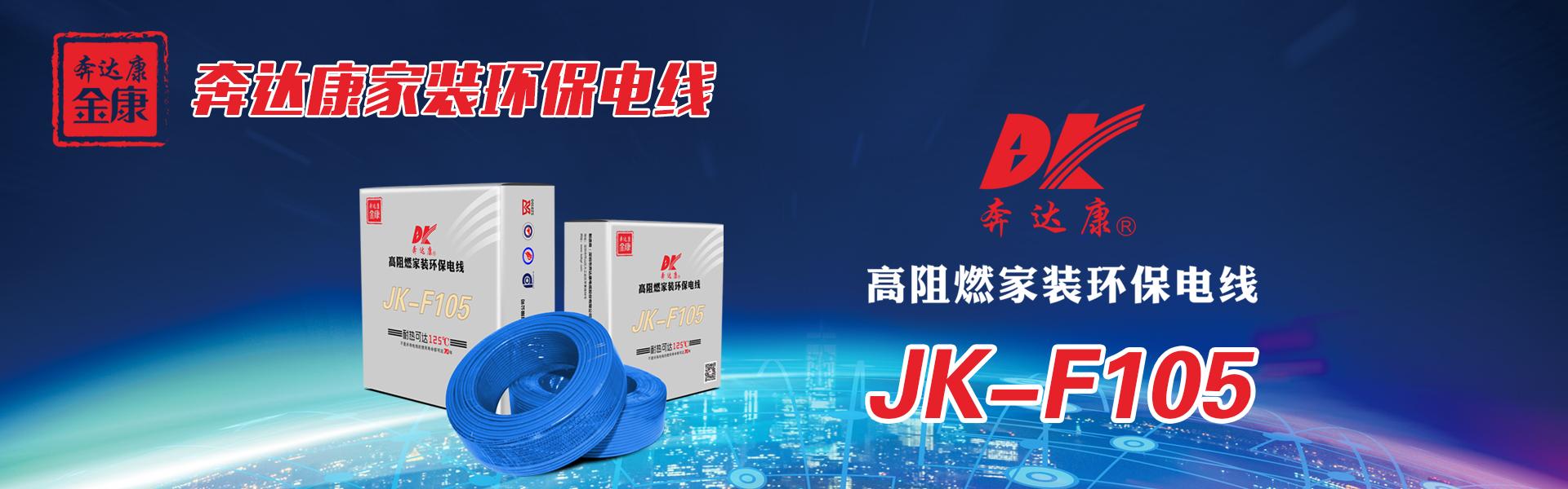 家装电线,防火电缆,电力电缆厂家