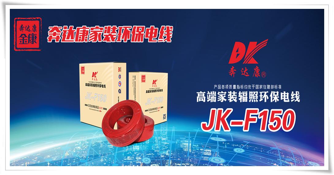 奔达康金康JK-F150高端家装辐照环保电线