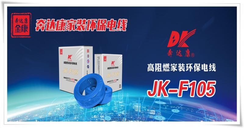 奔达康金康JK-F105高阻燃家装环保电线