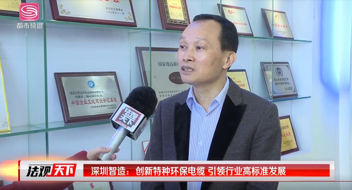 深圳卫视都市频道《深圳智造》报道-创新特种环保电缆 引领行业高标准发展
