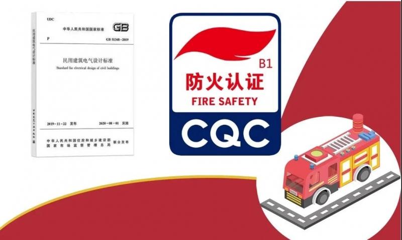 奔达康电缆获得B1级防火产品认证